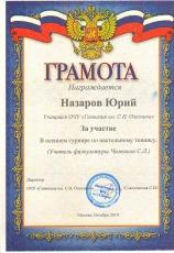 diplom0011