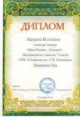 diplom0002
