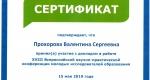 сертификат_МГППУ